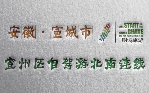 宣州区自驾游北南连线(S32铜宣高速昭亭北路口入-G50沪渝高速宣城西口出)