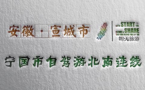 宁国市自驾游北南连线(G01溧黄高速宁国口入-G01溧黄高速甲路口出)