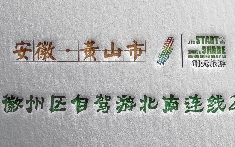 徽州区自驾车北南连线2(G3京台高速汤口口入-G56杭瑞高速休宁口出)