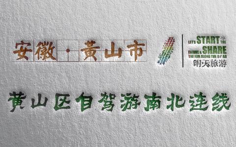 黄山区自驾游南北连线(G3京台高速汤口口入-G3京台高速陵阳口出)