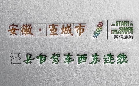 泾县自驾车西东连线(G3京台高速陵阳口入-G50沪渝高速宣城西口出)