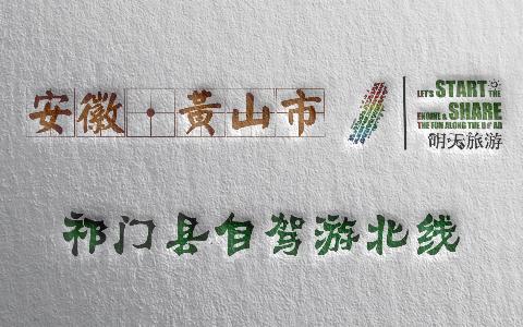祁门县自驾游北线(S42黄浮高速黟县口入-S42黄浮高速渚口口返程)