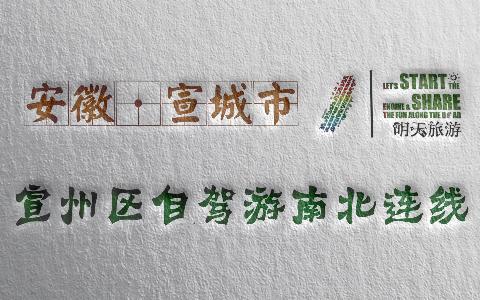宣州区自驾游南北连线(G50沪渝高速宣城西口下-S32铜宣高速昭亭北路口出)