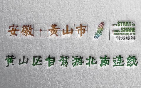 黄山区自驾游北南连线(G3京台高速陵阳口入-G3京台高速汤口口出)