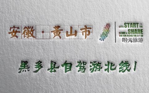 黟县自驾游北线1(S42黄浮高速黟县口入-S42黄浮高速渚口口出)