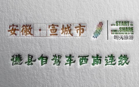 旌德县自驾车西南连线(G3京台高速谭家桥口入-G01溧黄高速绩溪口出)