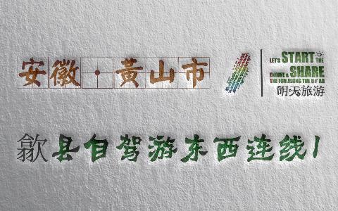 歙县自驾游东西连线1(G56杭瑞高速三阳口入-G3京台高速徽州区口出)