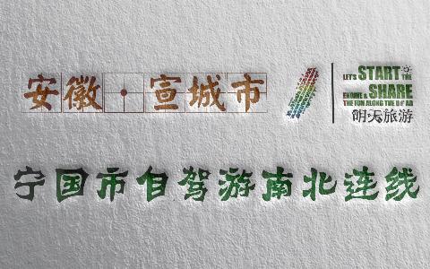 宁国市自驾游南北连线(G01溧黄高速甲路口下-G01溧黄高速宁国口出)